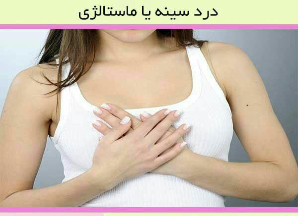 ماستالژی,درد سینه,درد پستان